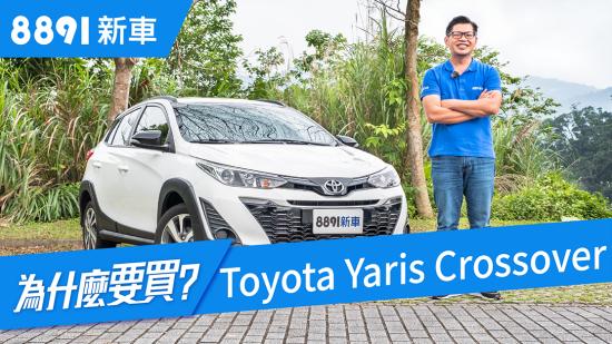 Toyota Yaris Crossover台灣獨享,除了長高還有別的嗎? | 8891新車