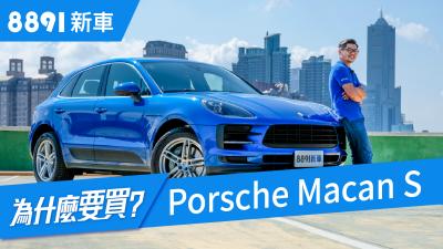 Porsche Macan S 2019 除了價錢,阿基拉還挑得出別的缺點嗎? 8891新車