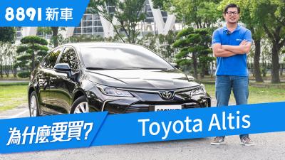 Toyota Altis 2019 每個人都在捧,神車真的沒缺點? | 8891新車