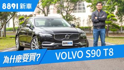 Volvo S90 T8 2019 馬力407匹油耗比機車還省,這車到底多厲害?
