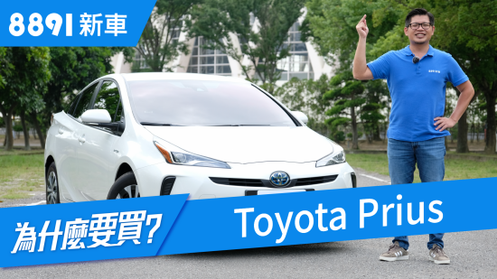 Toyota Prius 2019 兄弟鬩牆!對上Altis Hybrid有勝算嗎?