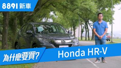 Honda HR-V 2019 改款到底改在哪?小改後戰力提升了嗎? | 8891新車