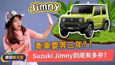 車壇聊天室-牽車要等三年?!Suzuki Jimny到底紅什麼? | 8891新車