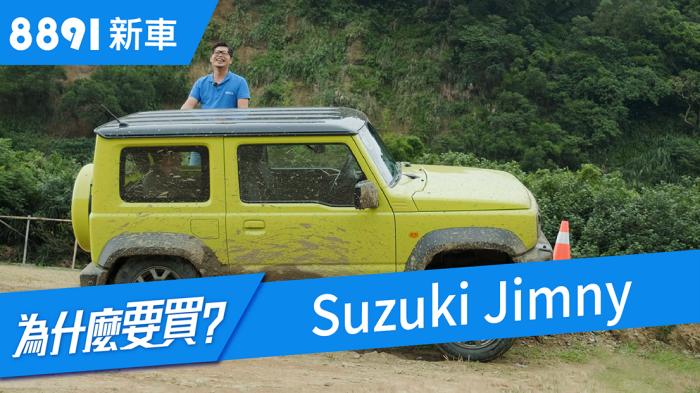 Suzuki Jimny 2019 夯什麼?越野之外日常能兼顧嗎? | 8891新車