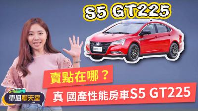 車壇聊天室-超乎預期的S5 GT225 文武雙全?真的假的? | 8891新車