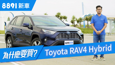 Toyota RAV4 Hybrid 2019 熱賣非偶然!油耗實測連阿基拉都吃驚!