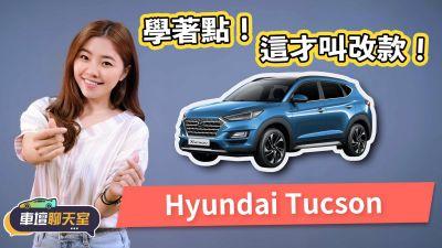 車壇聊天室-安全升級,Hyundai Tucson小改懶人包!