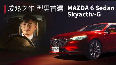 成熟之作 型男首選  Mazda 6 Sedan Skyactiv-G | 8891新車