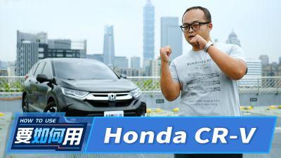 要如何用-車主必看!這都不知道別說你開Honda CR-V!   8891新車