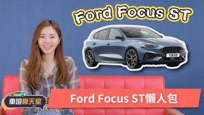 車壇聊天室-Focus ST要來了!出手排你買不買? | 8891新車