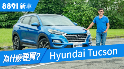 Hyundai Tucson 2019 安全升級到位,阿基拉真的還能挑出三個缺點嗎? | 8891新車