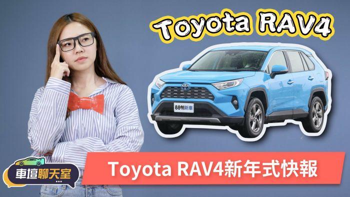 車壇聊天室-Toyota RAV4 將導入全速域ACC? | 8891新車