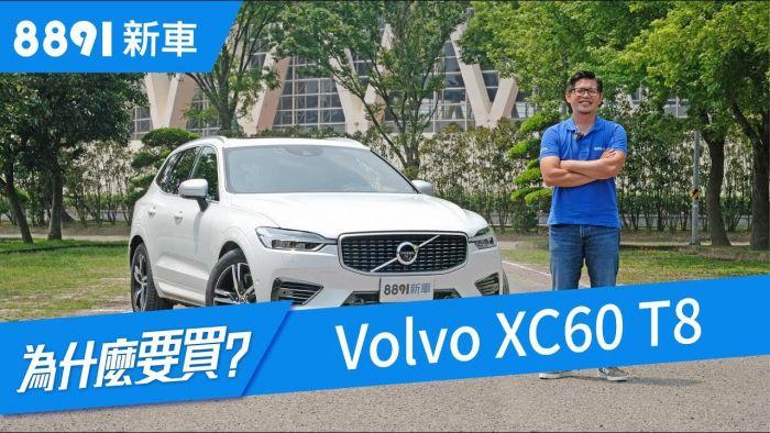 Volvo XC60 T8 2019 五育均衡表現佳,但這個缺你能接受嗎?