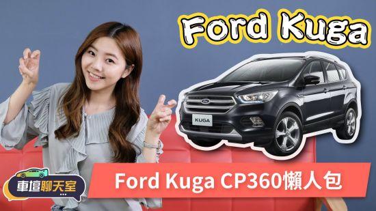 車壇聊天室-Ford Kuga CP360 佛心升級還是話術包裝? | 8891新車