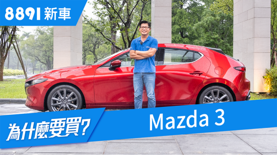 All New Mazda3質感提升很有感,但百萬買馬三值得嗎?| 8891新車