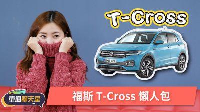 車壇聊天室-VW都市小休旅T-Cross 蓓蓓帶你搶先看! | 8891新車