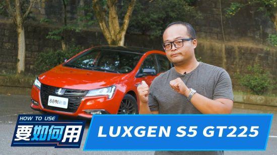 真國產性能轎跑!Luxgen S5 GT225就是要這樣開!