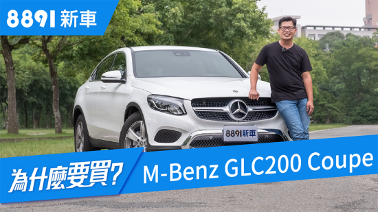 M-Benz GLC200 Coupe 2019 面子顧到了,那裏子呢? | 8891新車