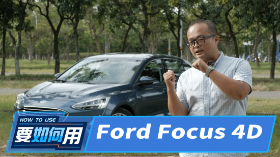 Ford Focus的動力模式原來可以這樣用! | 8891新車
