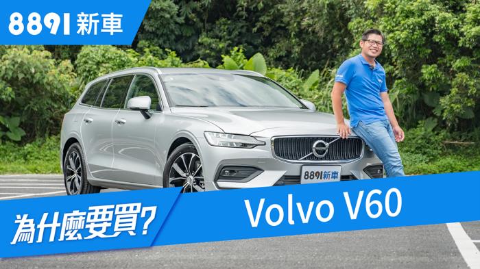 Volvo V60 2019 豪華旅行車新選擇,挑戰雙B有贏面嗎? | 8891新車