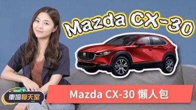 馬3長高了!Mazda跨界休旅CX-30搶先看! | 8891新車