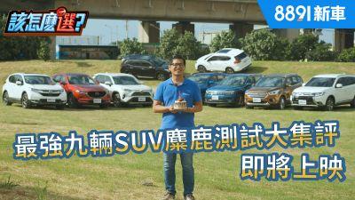 試到翻車?全台最強!九車SUV麋鹿測試大集評即將上映!