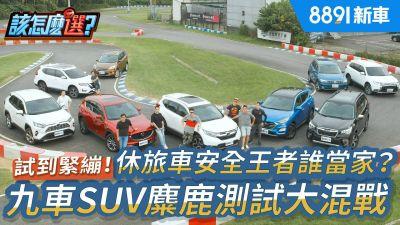 試到緊繃!九車SUV麋鹿測試大混戰 休旅車安全王者誰當家?