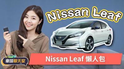 Tesla也不是對手!電動車王者Nissan Leaf 戰力分析! | 8891新車