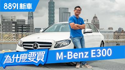 M-Benz E300 Sedan 豪華中型房車無敵手,真的沒缺點嗎? | 8891新車