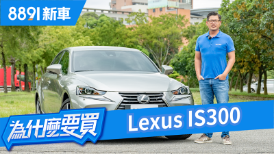 Lexus IS300 2019 產品末期很超值,但本質夠亮眼嗎 | 8891新車