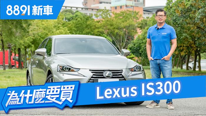 Lexus IS300 2019 產品末期很超值,但本質夠亮眼嗎   8891新車