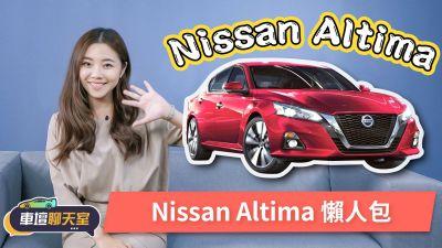 Camry小心了!Nissan Altima即將登場! | 8891新車