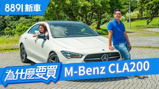 M-Benz CLA200 2019 同級唯一四門Coupe,他會是最受女生歡迎的賓士嗎? ft.蓓蓓