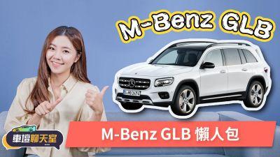 賓士休旅新成員,M-Benz GLB賣點在哪? | 8891新車