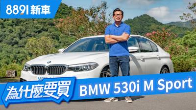 BMW 530i M Sport 配備給滿戰力猛,豪華中型房車首選? | 8891新車