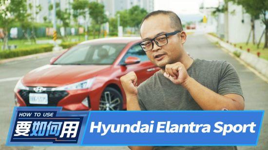 文武雙全!把Elantra Sport玩到緊繃! | 8891新車