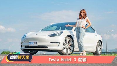 全台首發!Tesla Model 3開箱!小心這輛車很毒! | 8891新車
