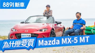 Mazda MX-5手排版,他是Fun Car的最佳選擇嗎? | 8891新車