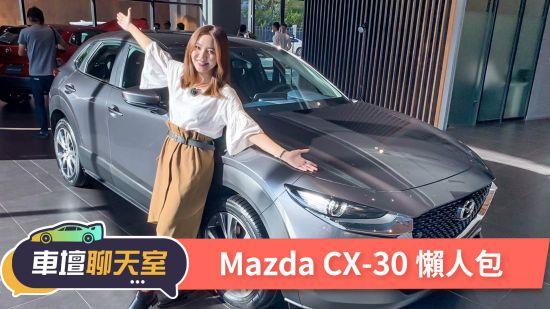 馬三長高了!Mazda CX-30亮點搶先看!| 8891新車