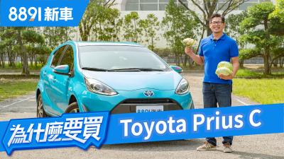 Toyota Prius C 油電小車,除了買菜代步到底還能幹嘛? | 8891新車