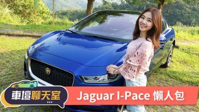 這輛電動車竟然有聲浪!Jaguar I-Pace開箱! | 8891新車