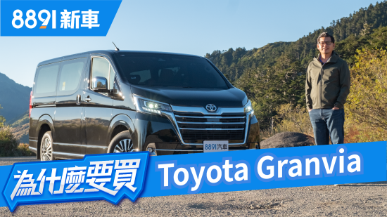 阿基拉化身一日包車司機!Toyota Granvia能幫老闆們發大財嗎? | 8891新車