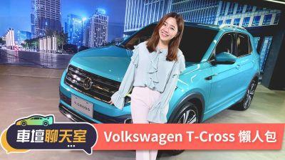 都會小休旅新選擇,Volkswagen T-Cross開箱囉! | 8891新車