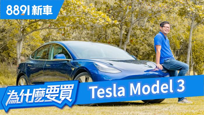 把Tesla開到完全沒電!實測Model 3到底能跑幾公里? | 8891新車
