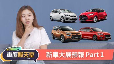 2019新車大展預報搶先看!(平價車款篇) | 8891新車