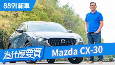 放大有感,但做為CUV Mazda CX-30及格了嗎? | 8891新車