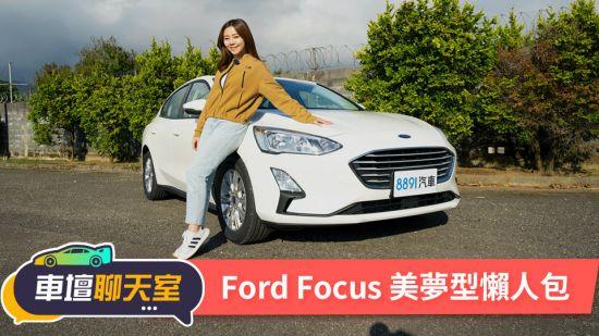 入門房車新選擇!Ford Focus 4D美夢型開箱! | 8891新車