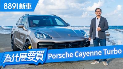 售價近千萬的Cayenne Turbo還會有缺點嗎? | 8891新車