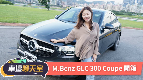 M-Benz GLC 300 Coupe開箱!Feat.台中文青景點| 8891新車