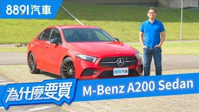 M-Benz A Sedan是入手賓士的最佳選擇嗎?| 8891新車